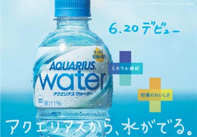 aquarius_water_image