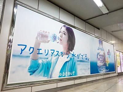 aquarius_water_matsuoka_mayu
