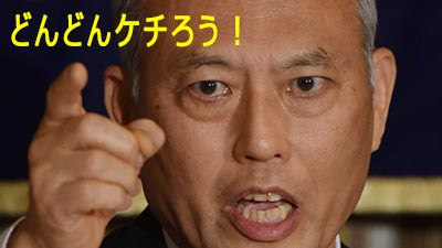masuzoe_money_kechi_pose