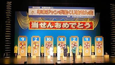 takarakuji_announce
