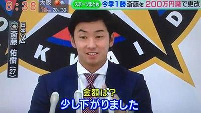 saitoh_yuki_2016_renewal