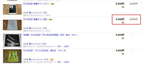 ichikawa_somegoro_sign_price