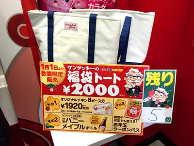kfc_lucky_bag_sale