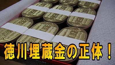 tokugawa_maizoukin_ad