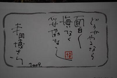 honda_hirotaro_syo2