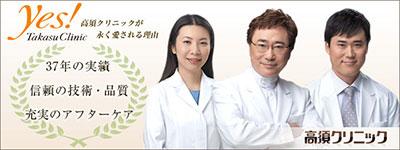 takasu_clinic