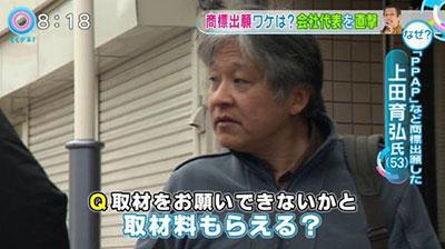 uedaikuhiro_osaka
