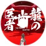 ryu_haisya_dvd