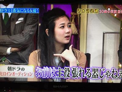shimizu_dislike1