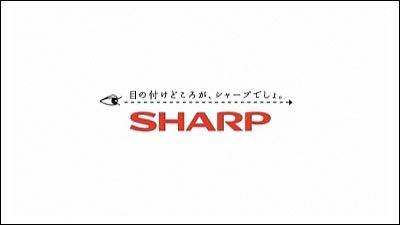 sharp_menotsukedokoro