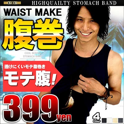 stomach_band_motehara