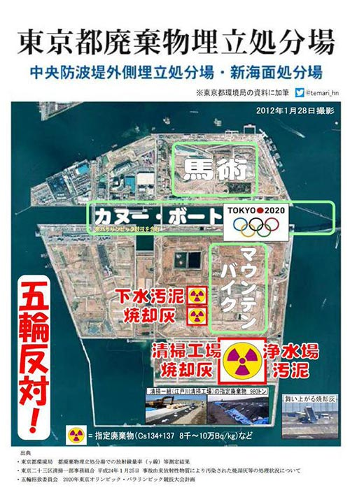 tokyo_olympic_reclaimed__land