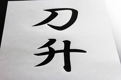 kato_shigeaki_name_image
