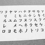 kato_shigeaki_name_katakana