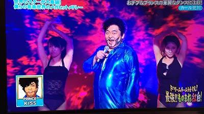 curl_kitagawa_prince
