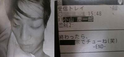 koyama_keiichiro_scandal
