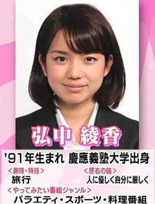 hironaka-ayaka-hair-2013
