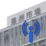 tsukiji-wifi