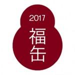 2017_muji_lucky_can