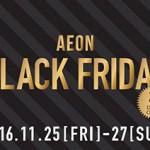 aeon_black_friday