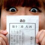mikuji_daikyo_meaning
