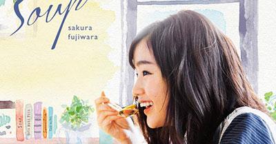 fujiwara_sakura_soup