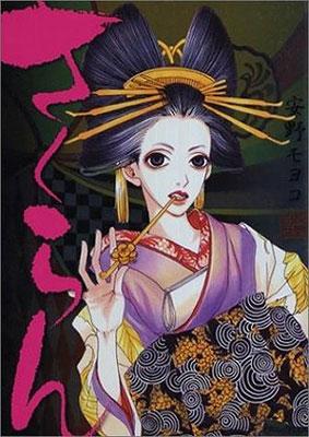 sakuran_manga