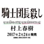 murakami_haruki_new_book