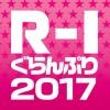 2017_r-1_grandprix
