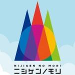 nijigen_no_mori