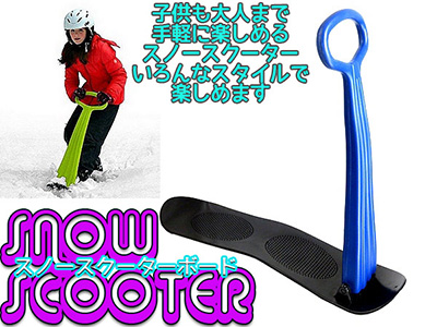 snowscooter_board